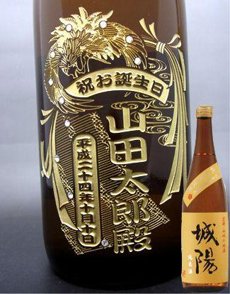 名前メッセージ入り日本酒☆純米酒 城陽 720ML【オ...